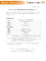 当行・福岡県信用保証協会共同保証付私募債受託