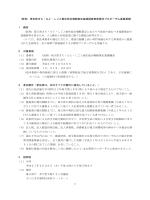 1 (仮称)埼玉県まち・ひと・しごと創生総合戦略策定基礎調査業務委託