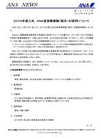 2015年度入社 ANA客室乗務職(既卒)の採用について