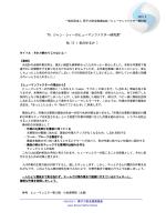 解説 - 一般社団法人 原子力安全推進協会