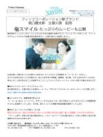 《レール デュ サボン》イメージモデルで俳優の坂口健太郎さん