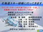 北海道スキー研修に行ってきます