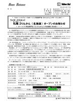 News Release 札幌 2 りんかん (北海道) オープンのお知らせ