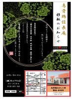 「都市計画道路 岐阜駅 城田寺線 拡幅工事』の為、2月