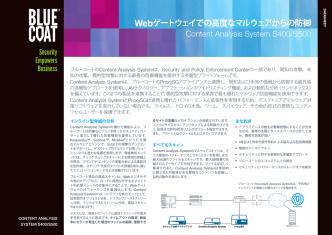 BlueCoat Content Analysis System S400/S500シリーズパンフレット