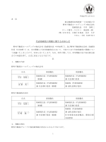 代表取締役の異動に関するお知らせ(野村不動産ホールディングス) 【PDF