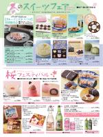 【ガトーフェスタ ハラダ】 特別販売会