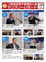 マンスリーレポート - 愛媛県倫理法人会