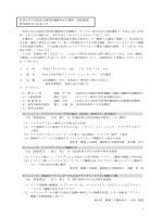 弘前大学大学院医学研究科糖鎖医化学講座(寄附講座) 研究報告会の