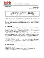 PDFのダウンロード - ブロードバンドタワー