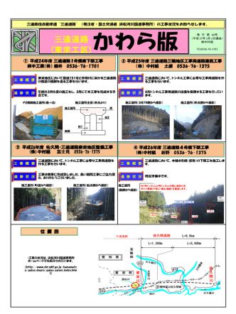 3月号 - 国土交通省中部地方整備局