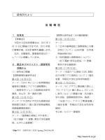 活動報告 - 国際貿易投資研究所(ITI)