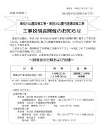 工事説明会開催のお知らせ( 、354.3 KB)