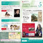 イベントカレンダー5月号;pdf