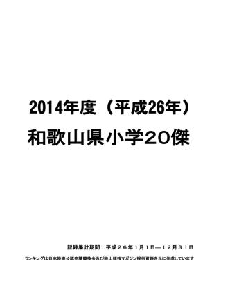 2014小学校20傑
