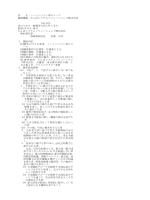 入札公告(PDF) - かんぽシステムソリューションズ