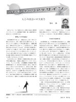 人との出会いの大切さ;pdf