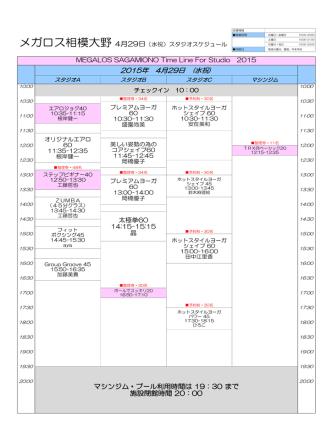 2015年 4月29日 (水祝);pdf