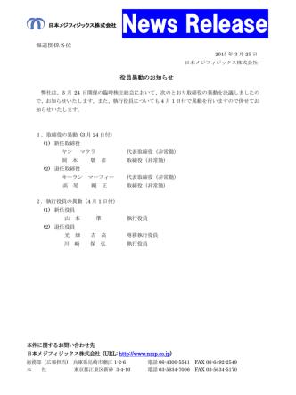 2015年3月25日 お知らせ 役員異動のお知らせ;pdf