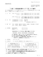 「2段・3段受検対策セミナー②」のご案内;pdf