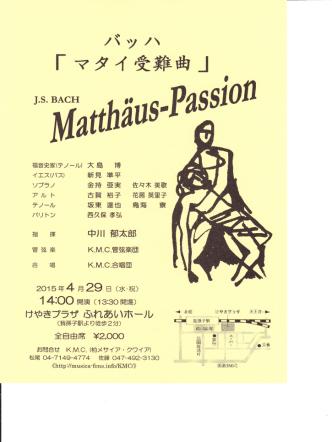 2015年4月29日(水・祝)バッハ「マタイ受難曲」;pdf