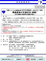 PDFファイル - 国土交通省中部地方整備局;pdf