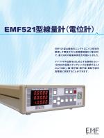 EMF521型線量計(電位計)
