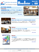 newsletter - JICA Research Institute