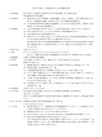 国立大学法人 奈良教育大学 特任教員公募