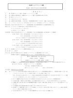 要項 - 東京都ジュニアバドミントン連盟