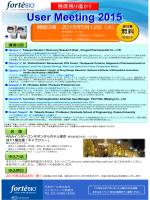 Pall-forteBio ユーザーミーティング2015が開催されます。