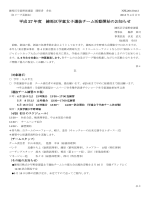 平成 27 年度 練馬区学童女子選抜チーム活動開始のお知らせ