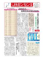 UAゼンセン新聞No044-1(734.7 KB)