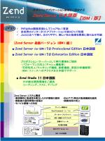 Zend Server 日本語版 【IBM i 版】
