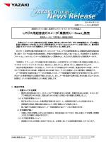 LPガス用超音波ガスメータ「業務用U-Smart」発売