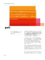 PwC Tax Insight (No.02/2014) ASEAN 原産地証明書(フォーム D)へ