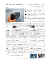 リチウムバッテリ GBR-1275