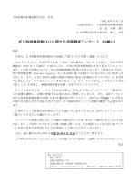 死亡時画像診断(Ai)に関する実態調査アンケート