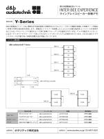 Y-Series - Inter BEE Online