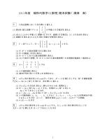 2013年度 線形代数学II(数理)期末試験(溝畑 潔)