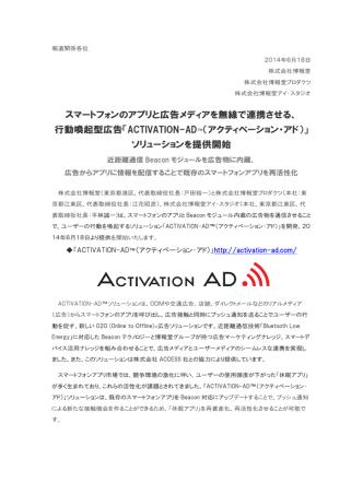 ACTIVATION-AD - 株式会社 博報堂プロダクツ