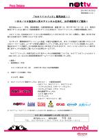 「NOTTVパック」販売決定!! ~BS/CS放送の人気6チャンネルを