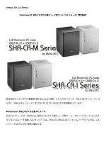 SHA-CA-M シリーズ