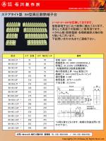 カタログ - 石川製作所