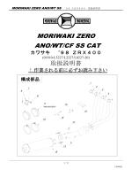 MORIWAKI ZERO ANO/WT/CF SS CAT