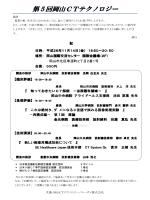 第5回岡山CTテクノロジー