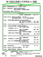 第18回北海道CR研究会 回北海道CR研究会 in 函館