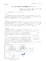 LC-Q TOF MSを用いた指定薬物のスクリーニング