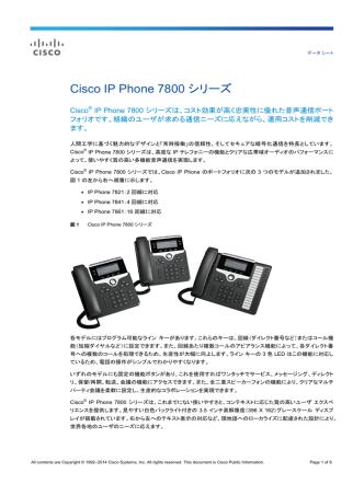 Cisco IP Phone 7800 シリーズ データ シート