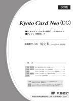 (DC) - 京都銀行
